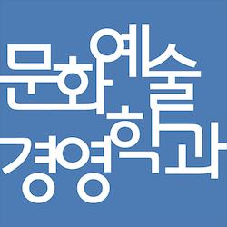 문화예술경영학과 앱진