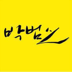 박범신 디지털 문학관